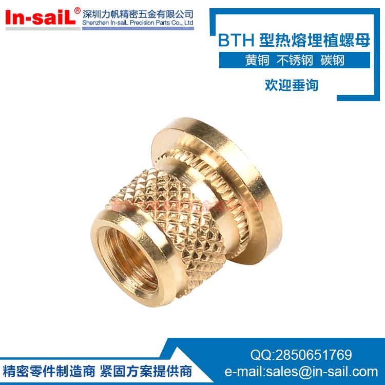 BTH型热熔螺母